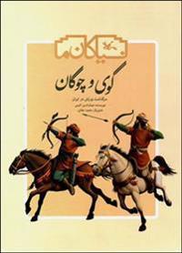 Guy va chawgan ( sarguzasht-i varzish dar iran ) (persiska)