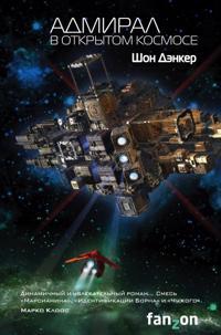 Admiral. V otkrytom kosmose