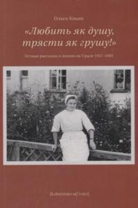 Ljubit jak dushu,trjasti jak grushu!Ustnye rasskazy o zhizni na Urale 1957-1985