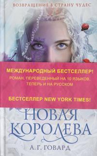 Novaja Koroleva