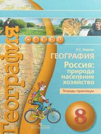 Geografija. Rossija. Priroda, naselenie, khozjajstvo. 8 klass. Tetrad-praktikum