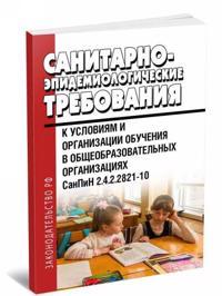 SanPiN 2.4.2.2821-10. Sanitarno-epidemiologicheskie trebovanija k uslovijam i organizatsii obuchenija v obscheobrazovatelnykh uchrezhdenijakh. Poslednjaja redaktsija
