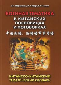 Voennaja tematika v kitajskikh poslovitsakh i pogovorkakh. Kitajsko-kitajskij tematicheskij slovar