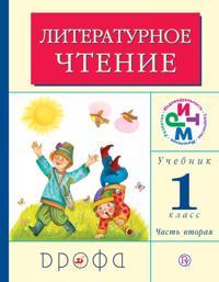 Literaturnoe chtenie. 1 klass. Uchebnik. V 2 chastjakh. Chast 2