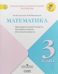 Matematika. Predvaritelnyj kontrol, tekuschij kontrol, itogovyj kontrol. 3 klass