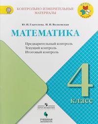 Matematika. Predvaritelnyj kontrol, tekuschij kontrol, itogovyj kontrol. 4 klass