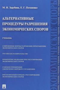 Alternativnye protsedury razreshenija ekonomicheskikh sporov. Uchebnik