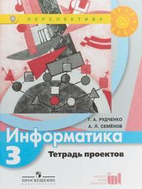 Informatika. 3 klass. Tetrad proektov