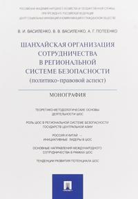 Shankhajskaja organizatsija sotrudnichestva v regionalnoj sisteme bezopasnosti. Politiko-pravovoj aspekt. Monografija