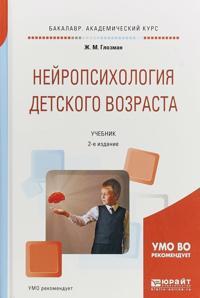 Nejropsikhologija detskogo vozrasta. Uchebnik dlja akademicheskogo bakalavriata