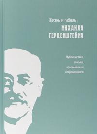 Zhizn i gibel Mikhaila Gertsenshtejna. Publitsistika, pisma, vospominanija sovremennikov