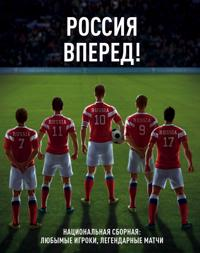 Rossija, vpered! Natsionalnaja sbornaja: ljubimye igroki, legendarnye matchi