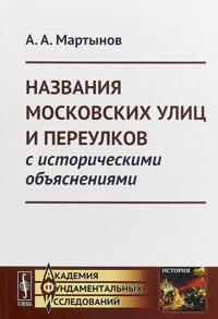 Nazvanija moskovskikh ulits i pereulkov s istoricheskimi objasnenijami