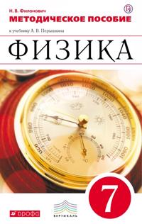 Fizika. 7 klass. Metodicheskoe posobie k uchebniku A. V. Peryshkina