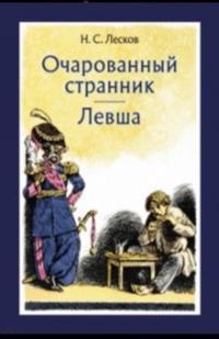 Ocharovannyj strannik. Levsha