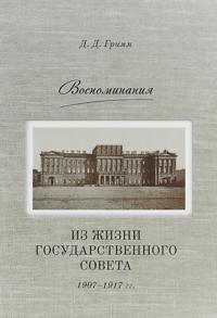 Vospominanija. Iz zhizni Gosudarstvennogo soveta 1907-1917 gg.