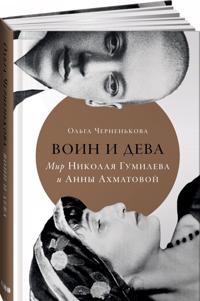 Voin i deva.Mir Nikolaja Gumileva i Anny Akhmatovoj