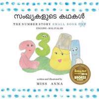 The Number Story 1 സംഖ്യകളു&#33 കഥകൾ: Small Book One English-Malayalam