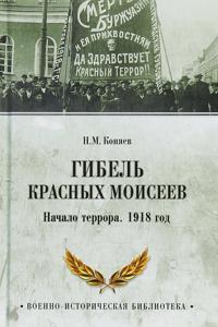 Gibel krasnykh Moiseev.Nachalo terrora.1918 god