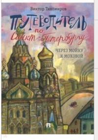 Putevoditel po Sankt-Peterburgu.Cherez Mojku k Mokhovoj