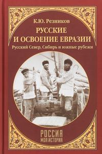 Russkie i osvoenie Evrazii.Russkij Sever,Sibir i juzhnye rubezhi