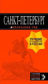 Sankt-Peterburg: putevoditel + karta. 12-e izd., ispr. i dop.