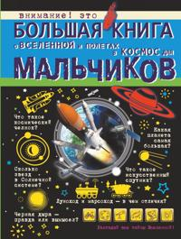 Bolshaja kniga o Vselennoj i poletakh v kosmos dlja malchikov