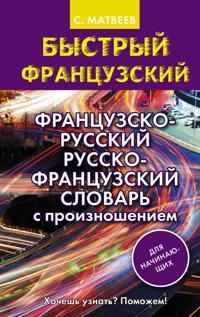 Frantsuzsko-russkij russko-frantsuzskij slovar s proiznosheniem dlja nachinajuschikh