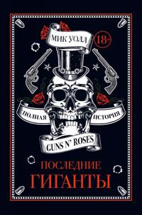 Poslednie giganty. Polnaja istorija Guns N' Roses