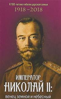 Imperator Nikolaj II:venets zemnoj i nebesnyj