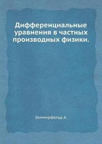 Differentsial'nye Uravneniya V Chastnyh Proizvodnyh Fiziki