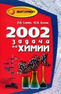 2002 zadachi po khimii dlja vypusknikov i abiturientov