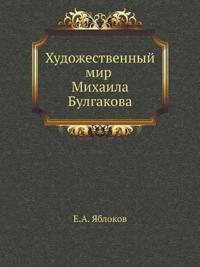 Hudozhestvennyj Mir Mihaila Bulgakova