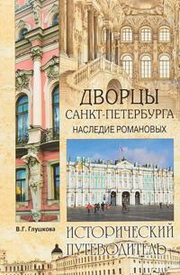 Dvortsy Sankt-Peterburga.Nasledie Romanovykh.Istoricheskij putevoditel