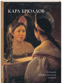 Karl Brjullov