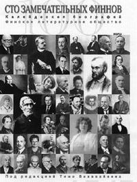 Sto zametshatelnyh finnov (100 suomalaista pienoiselämäkertaa venäjäksi)