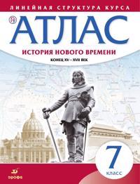 Istorija novogo vremeni. Konets XV - XVII vek. 7 klass. Atlas (Linejnaja struktura kursa)