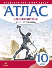 Novejshaja istorija. 1914 g. - nachalo XXI veka. 10 klass. Atlas (Linejnaja struktura kursa)
