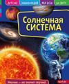Solnechnaja sistema. Detskaja entsiklopedija
