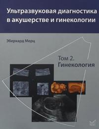 Ultrazvukovaja diagnostika v akusherstve i ginekologii. Tom 2. Ginekologija