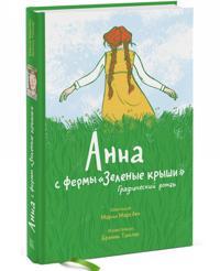 """Anna s fermy """"Zelenye kryshi"""". Graficheskij roman"""