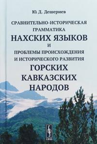 Sravnitelno-istoricheskaja grammatika nakhskikh jazykov i problemy proiskhozhdenija i istoricheskogo razvitija gorskikh kavkavzskikh narodov