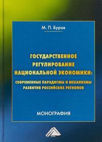 Gosudarstvennoe regulirovanie natsionalnoj ekonomiki. Sovremennye paradigmy i mekhanizmy razvitija Rossijskikh regionov