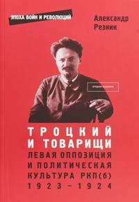 Trotskij i tovarischi. Levaja oppozitsija i politicheskaja kultura RKP(b). 1923–1924 gody