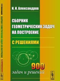 Sbornik geometricheskikh zadach na postroenie (s reshenijami)