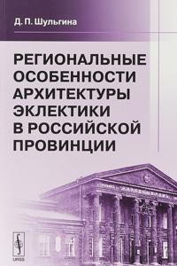 Regionalnye osobennosti arkhitektury eklektiki v rossijskoj provintsii