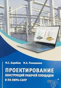 Proektirovanie konstruktsij rabochej ploschadki v PK LIRA-SAPR