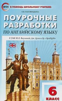 "Pourochnye razrabotki po anglijskomu jazyku. 6 klass. K UMK Ju.E. Vaulinoj, Dzh. Duli ""Spotlight"""