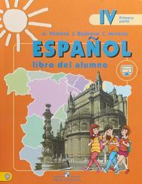 Espanol 4: Libro del alumno: Primera parte / Ispanskij jazyk. 4 klass. Uchebnik. V 2 chastjakh. Chast 1