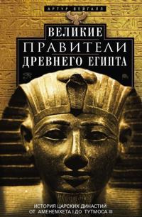 Velikie praviteli Drevnego Egipta. Istorija tsarskikh dinastij ot Amenemkheta I do Tutmosa III